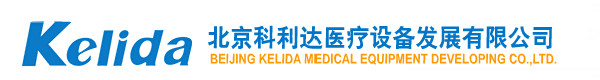 LOGO Beijing Kelida Medical Equipment Developing Co., Ltd